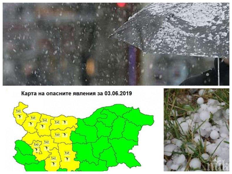 ЖЪЛТИ КОДОВЕ: Не прибирайте чадърите! Идват още дъжд, градушки и гръмотевици