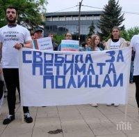 Синдикати и полицаи на протест в подкрепа на колегите си, обвинени за смъртта на Чората