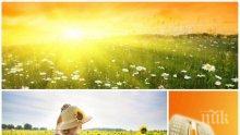 ЛЯТОТО ПРОДЪЛЖАВА: Слънцето ще грее щедро, температурите ще стигнат до рекордните 34 градуса