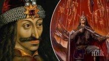 НЕПОДОЗИРАНО - Дракула е българин! Внук е на войвода, съратник на цар Иван Шишман