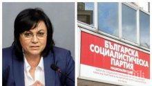 """САМО В ПИК: БСП окончателно взе главата на Корнелия Нинова - лидерката аут от """"Позитано 20"""" на 17 юни"""