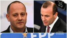 Фалстарт на Радан Кънев в Брюксел! Проспа избора на Манфред Вебер за шеф на парламентарната група на ЕНП