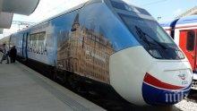 Високоскоростен влак ще свързва Истанбул с българската граница
