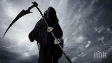 Страхът от смъртта - има ли как да го преборим?