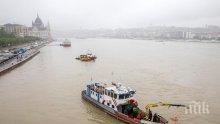 УЖАС: Расте броят на жертвите на корабокрушението в Будапеща