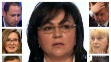 ВИДОВДЕН: Евросоциалистите биха шута на Елена Йончева и Иво Христов - Корнелия Нинова с ново унижение към Сергей Станишев