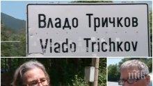Свидетел, видял трупа на разкъсания от кучета във Владо Тричков: Беше като във филм на ужасите