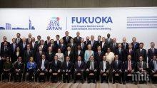 Г-20 с обща декларация след срещата в Япония