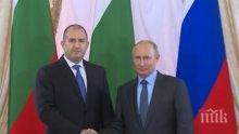 """Радев към Путин: Русия има място в строежа на АЕЦ """"Белене"""""""