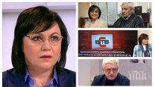 """МОЩЕН ТРУС НА """"ПОЗИТАНО"""" 20: Корнелия Нинова опразнила партийната каса - над 25 милиона и членският внос ги няма, социалистите в шок"""