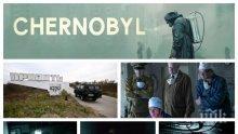 """""""Чернобил"""" - сериалът, който разби """"Игра на тронове"""" и разтърси света"""