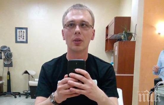 Нарочиха руски разследващ журналист за наркодилърство