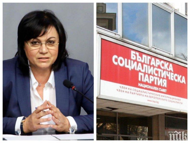 РАЗКРИТИЕ НА ПИК: Корнелия Нинова пръска пачките на БСП, за да я преизберат - плаща хотели и вечери на приближените си, за да гласуват решенията й на пленума