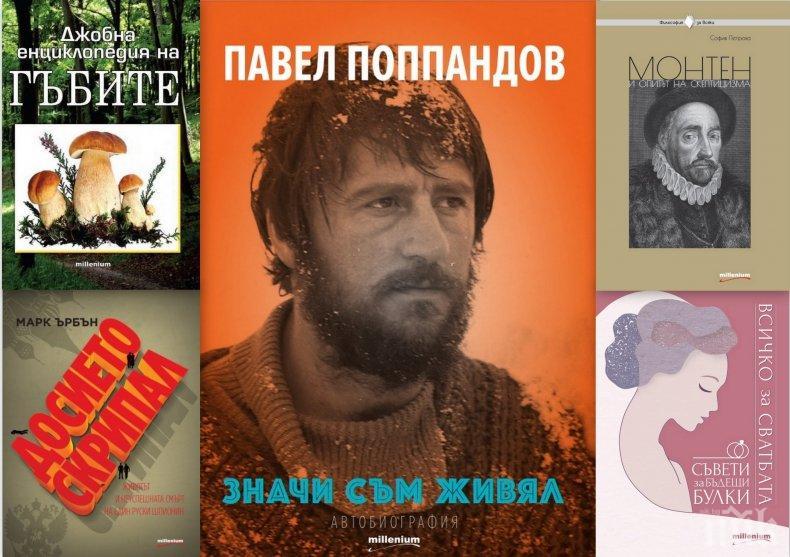 """Топ 5 на най-продаваните книги на издателство """"Милениум"""" (1 – 7 юни)"""