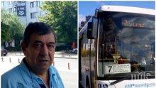 Пребитият от бесен пътник кондуктор Иван иска 20 бона за агресията в рейса