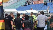 """НЕПРИЯТЕН ИНЦИДЕНТ: Линейка откара припаднал мъж от ложата на """"Васил Левски"""" (СНИМКИ)"""