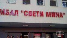 """Спасяват болница """"Свети Мина"""" с нова финансова инжекция"""