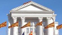 """""""Република"""" (Северна Македония): Правителството в Скопие се надява, че ще се намери приятелско решение и за Гоце Делчев"""