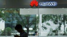 """""""Хуауей"""" забрани на служителите си да общуват с американци"""