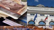 ПЪРВО В ПИК TV: ГЕРБ смрази партиите - левчето субсидия мина на първо гласуване! БСП и ДПС в комплот против (ОБНОВЕНА)