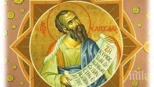 МИСТИЧЕН ДЕН: Почитаме пророк Елисей - светецът предпазващ реколтата от летните градушки! Правят се и специални ритуали
