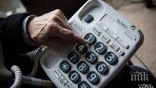 """80-годишна старица се изръси 2000 лева на """"ало лекар"""""""