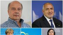 ЕКСКЛУЗИВНО В ПИК! Георги Марков с гореща прогноза: Бойко е обречен да победи и на изборите през 2021 г. и да стане доайен на ЕНП. На 60 години е постигнал всичко и промени България!