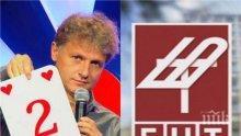 ГОРЕЩА НОВИНА: СЕМ отстрани Къци Вапцаров от конкурса за шеф на БНТ, остават само 7 кандидати