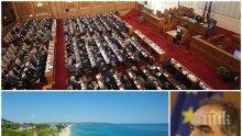 ИЗВЪНРЕДНО В ПИК TV: Важен ден в парламента - депутатите ограничиха зеления рекет с палатките (ОБНОВЕНА)