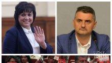 ЧЕРВЕНА ИНТРИГА: Кирил Добрев с врътка за спасяване на ръководството на инфарктно заседание - Нинова и протежето й сгазват грубо партийния правилник