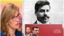 ТВЪРД ТОН! Захариева завъртя звучна плесница на Скопие: Гоце Делчев е българин, да престанат да лъжат