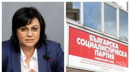 САМО В ПИК: БСП се гърчи в агония! Казанлък въстана с кърваво писмо срещу Корнелия Нинова