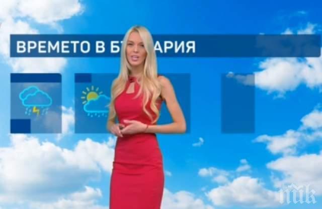 Натали, кажи какво е времето! На кой му пука за дъжда