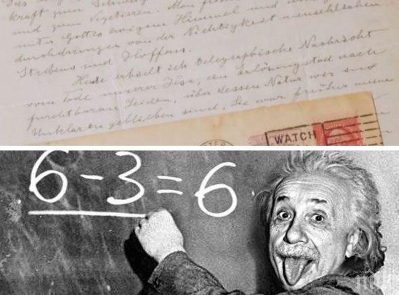 Аукцион: Писма на Алберт Айнщайн ще бъдат продадени на търг в Ню Йорк
