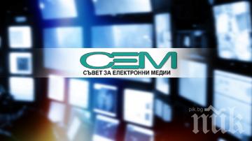 Парламентът одобри правилата за избор на член на СЕМ