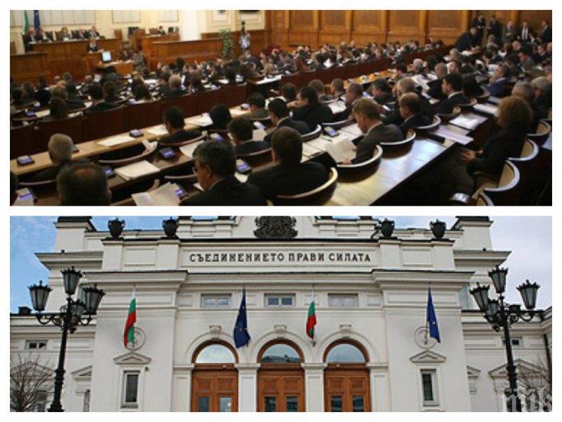 ЕКСКЛУЗИВНО В ПИК TV: Исторически ден в парламента! Депутатите връщат милиони (/ОБНОВЕНА)
