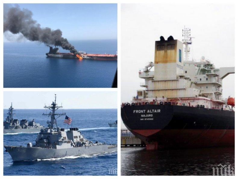 КРЕМЪЛ ИЗБИ РИБАТА: Тайнствена сила удряла танкерите в Оманския залив