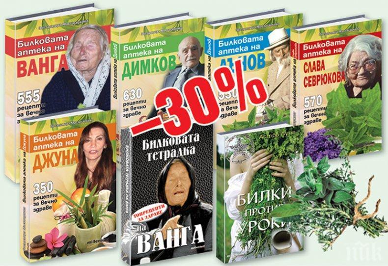 """Книги на Ванга, Дънов и Димков, които лекуват, се продават на смешни цени в книжарница """"Милениум"""" до Еньовден"""""""