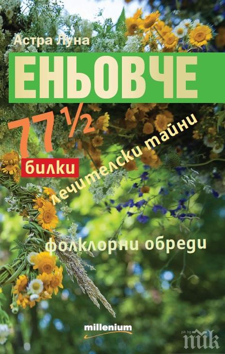 """Безценно! Над 100 билкови рецепти в """"Еньовче"""" разкриват тайната за лечението на всички болести"""