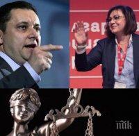 СКАНДАЛ В ПИК: Яне Янев съди Корнелия Нинова за лъжа, съдийката я прикрива! (ДОКУМЕНТ)
