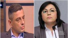 ГОРЕЩА ТЕМА! Красимир Янков разби Нинова: Притискат я да си оттегли оставката, за да загубим местните избори