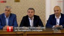 ИЗВЪНРЕДНО В ПИК TV: БСП драпа да спаси партийната субсидия, Обединени патриоти ги отрязаха (ОБНОВЕНА)