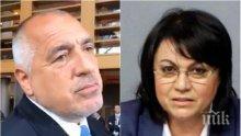 ПЪРВО В ПИК: ГЕРБ натри носа на Нинова и БСП със смразяващо писмо! Отказа им среща за субсидиите