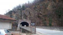 ВАЖНО: Шофираме в една лента в тунелите след Асеновград