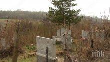 ПОТРЕСАВАЩО: Разкопаха гроба на млада жена във Врачанско