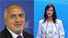ПЪРВО В ПИК: Борисов и Мария Габриел решават за изграждането на суперкомпютър в България