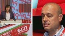 ЧЕРВЕНИ СТРАСТИ: Зам.-шефът на парламентарната група на БСП Христо Проданов: Най-нормалното нещо е Нинова да оттегли оставката си
