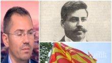 ТЕЖКИ ДУМИ! Ангел Джамбазки размаха пръст - предупреди Северна Македония за Гоце Делчев: Не можеш да променяш историята