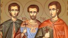 СИЛНА ВЯРА: Празнуваме трима светии, направили нещо велико в името на Бога