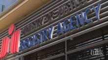 Важно: Агенцията по вписванията временно ограничава онлайн услугите си